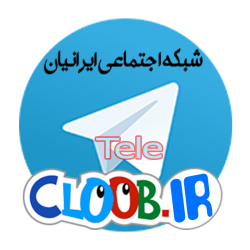 وبلاگ شبکه اجتماعی تله کلوب