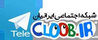 شبکه اجتماعی ایرانیان
