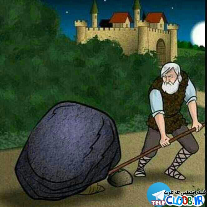 پادشاه و سنگ