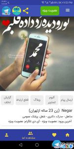 عکس صفحه شخصی اپلیکیشن تله کلوب