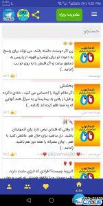 عکس لیست مطالب اپلیکیشن تله کلوب